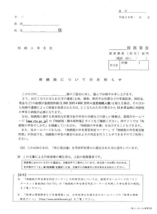 「相続税についてのお知らせ」.PNG