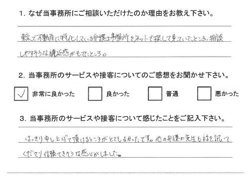 リーガル東京 お客様の声 スニッピング.JPG